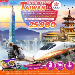 TPE21 : THE BEST OF TAIWAN