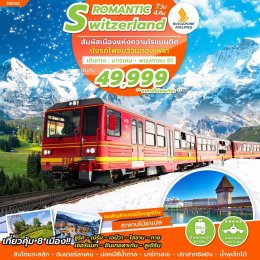 [ZRH02] ROMANTIC SWITZERLAND 7 วัน 4 คืน