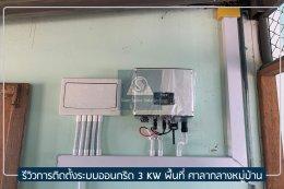 Project : ระบบโซล่าเซลล์ออนกริดการะประปาหมู่บ้าน 3kw อ.เฉลิมพระเกียรติ สระบุรี