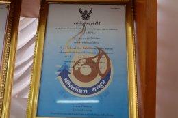 ภาพรางวัลที่ภาคภูมิใจ