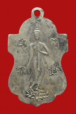 เหรียญหลวงพ่อเต๋ คงทอง วัดอรัญญิการาม (วัดสามง่าม) รุ่นแรก