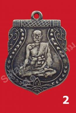 เหรียญหลวงพ่อพัก วัดโบสถ์ จังหวัดอ่างทอง รุ่นแรก