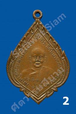 เหรียญหลวงพ่อช้าง วัดเขียนเขต จังหวัดปทุมธานี รุ่นแรก