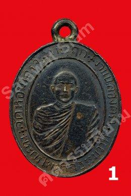 เหรียญหลวงพ่อห้อย วัดหอมเกร็ด จังหวัดนครปฐม รุ่นแรก
