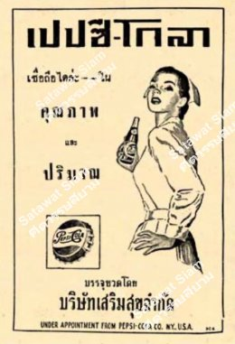 รู้ไหม? ใครคือนางสาวไทยคนแรกที่เป็นพรีเซ็นเตอร์ให้เป๊ปซี่