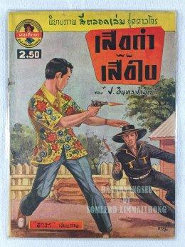 นิยายภาพ (การ์ตูนไทย)