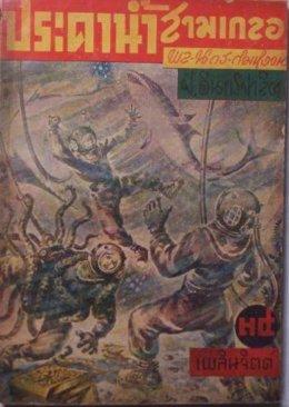 ตู้หนังสือ พล นิกร กิมหงวน