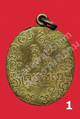 เหรียญหลวงพ่อแก้ว วัดพวงมาลัย (รุ่นแรก บล๊อกวัด)