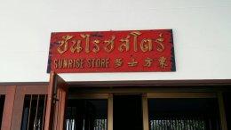 ซันไรซสโตร์ (ร้านขายของแนวซุปเปอร์ฮีโร่)