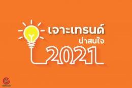 เจาะเทรนด์ที่น่าสนใจในปี 2021 #ของมันต้องมี !!