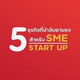 5 ธุรกิจน่าจับตามอง สำหรับ SME & Startup มือใหม่