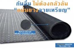 Anti-Slip MAT Coin Patterned Rubber Sheet
