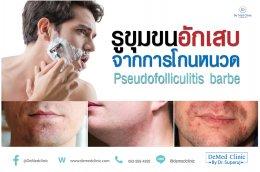รูขุมขนอักเสบจากการโกนหนวด Pseudofolliculitis barbe