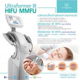 Ultraformer III HIFU MMFU นวัตกรรมใหม่ล่าสุดของการยกกระชับ