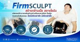 Firm SCULPT สร้างกล้ามเนื้อ สลายไขมัน