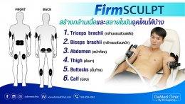 สร้างกล้ามเนื้อ สร้าง 6 pack สลายไขมันด้วย FirmSculpt มาสร้างกล้ามเนื้อสลายไขมันด้วยนวัตกรรมใหม่ล่าสุด FirmSculpt ครับ