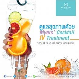 ดูแลสุขภาพด้วย Myers' Cocktail IV Treatment