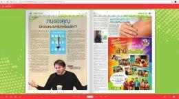 """จากนิยสารหนังสือพิมพ์ M2F """"แพทย์ไทยสร้างชื่อ คว้ารางวัลวิจัยระดับเอเชีย"""""""