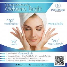 โปรแกรมฉีดรักษาฝ้า Melasma Bright  ลดการสร้างเม็ดสี ผิวกระจ่างใส