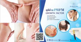 ดูแลรักษา รอยแตกลาย ผิวแตกลาย ด้วย Premium PRFM Platelet-Rich Fibrin Matrix Cell Therapy