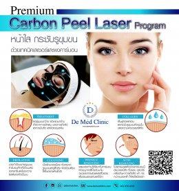 กระชับรูขุมขน ลดริ้วรอย ด้วย Premium Carbon Peel Laser Program