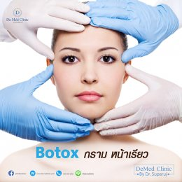 ดูแล ลดริ้วรอย ปรับรูปหน้ายกกระชับใบหน้าด้วยการฉีด Botox  ที่ DeMed Clinic