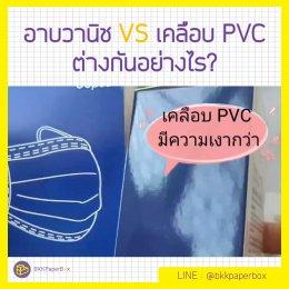 งานอาบวานิช VS งานเคลือบ PVC ต่างกันอย่างไร?