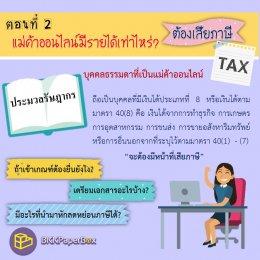 แม่ค้าออนไลน์มีรายได้เท่าไหร่ ต้องเสียภาษี