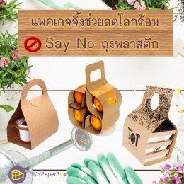 แพคเกจจิ้งช่วยลดโลกร้อน Say No! ถุงพลาสติก