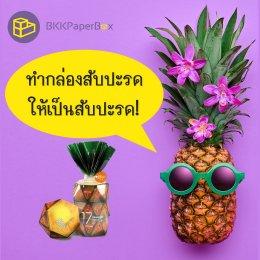 ทำกล่องสับปะรด      ให้เป็นสับปะรด!