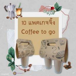 10 แพคเกจจิ้ง Coffee to go