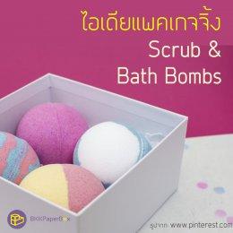 ไอเดียแพคเกจจิ้ง  Scrub &  Bath Bombs