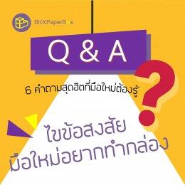 Q & A ไขข้อสงสัยมือใหม่อยากทำกล่อง