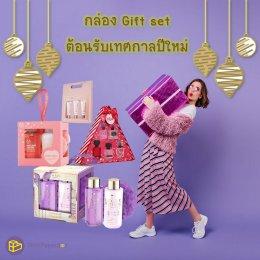 กล่อง Gift set ต้อนรับเทศกาลปีใหม่