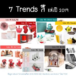 7 Trends สีแห่งปี 2019