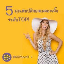 5 คุณสมบัติของแพคเกจจิ้งระดับ TOP!