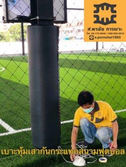 เบาะหุ้มเสากันกระแทกสนามฟุตบอล