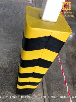 งานติดตั้ง เบาะหุ้มเสากันกระแทกเสาเซฟตี้ลายเหลืองคาดดำ