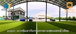 เบาะหุ้มเสากันกระแทก สนามฟุตบอลหญ้าเทียม