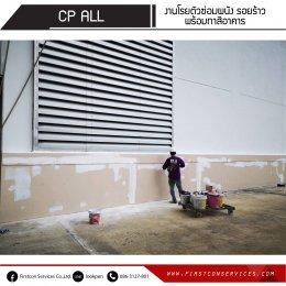 งานโรยตัวซ่อมผนัง รอยร้าว พร้อมทาสีอาคาร