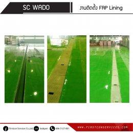 งานติดตั้ง FRP Lining : SC WADO