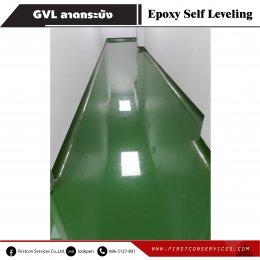 Epoxy Self Leveling / GVL ลาดกระบัง