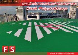 Polyurethane Coating Lining 01