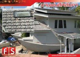 งานปรับปรุงเปลี่ยนสีหลังคาเรือ ทั้งโครงการ The Imperial Boat House Hotel