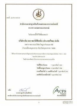 MS CERT ผ่านการขึ้นทะเบียนหน่วยตรวจรับรองจากสำนักงานมาตรฐานสินค้าเกษตรและอาหารแห่งชาติ (มกอช.)