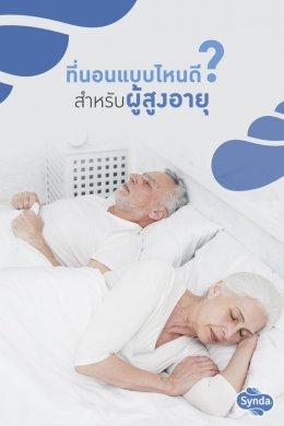 ที่นอนแบบไหนดีสำหรับผู้สูงอายุ