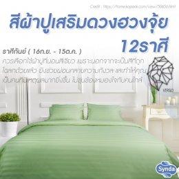 ฮวงจุ้ยผ้าปูที่นอน 12 ราศีเสริมดวง