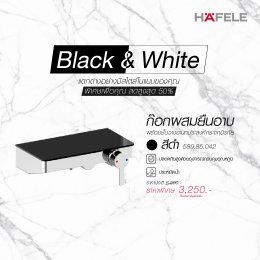 Black & White แตกต่างอย่างมีสไตล์ในแบบของคุณ ลดสูงสุด 50%