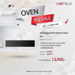 โปรโมชั่น เตาอบ ไมโครเวฟ - Oven Big Sale 2020