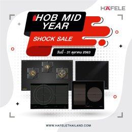 โปรโมชั่นเตาแก๊ส Hob Mid Year Shock Sale 2020